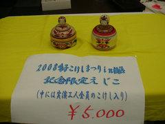 Yokohama_2008_ejiko