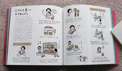Book_100410_kaikata_2