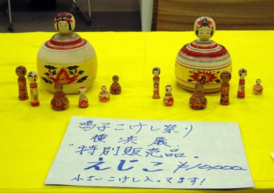 2011yokohama_special_ejiko
