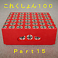 Collect100_title15
