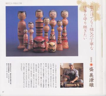 Mitsuo_hisa_rokuro_book