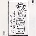 Ume_kokeshi_meishi