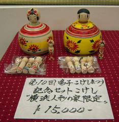 2012yokohama_kinen_set