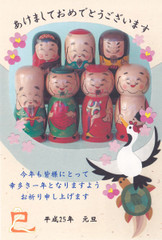 Fukujyu_7fukujin_nennga