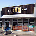 130307_zao_meihinkan
