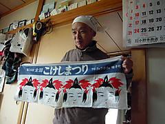 1311naruko_yoshi_tenugui