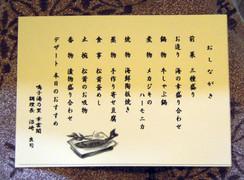 1311naruko_yusyoku18_naiyo