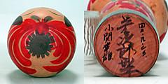 Koseki_eijiro_atama_syomei