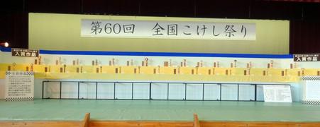 1409ryoko_maturi_nyusyo