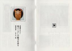 150620itochi_shiryo1