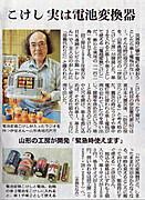Toru_henkan_kiji