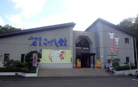 H28_ryokokai_maturi_kokeshikan