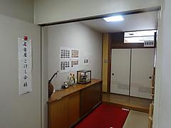 1703nagoya_kaijyo_iriguti