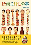 1707reikai_new_book