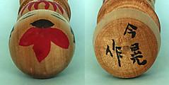 Kon_yamiyo_atama_syomei