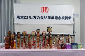 1808kinenkai_bingo_kokeshi