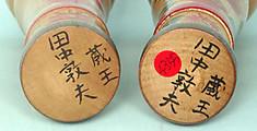 Atuo_kuro_eijiro_syomei
