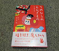 1901kazuto_book