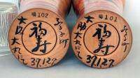 Fukujyu_s37_futuu_kanji_syomei