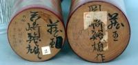 Ikuo_honkei_s28_syomei_hikaku