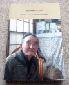 Iwataro_book_cover