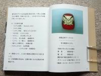 Iwataro_book_p142_143
