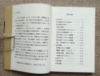 Iwataro_book_p2_3