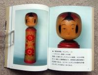 Iwataro_book_p60_61