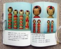 Iwataro_book_p96_97