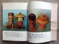 Syogo_book_p130_131