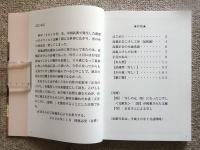Syogo_book_p2_3