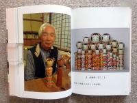 Syogo_book_p52_53