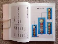 Syogo_book_p6_7