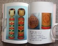Syogo_book_p84_85