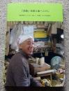 Takakan_book_cover