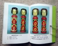 Takakan_book_p106_107