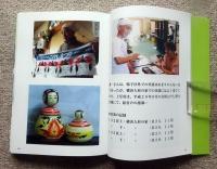 Takakan_book_p130_131