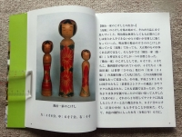 Takakan_book_p26_27