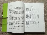 Takakan_book_p2_3